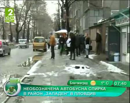 Необозначена автобусна спирка в район Западен в Пловдив