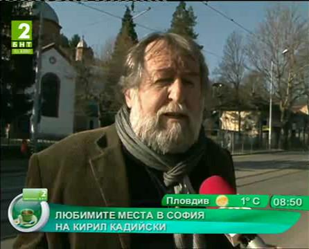 Любимите места в София на Кирил Кадийски