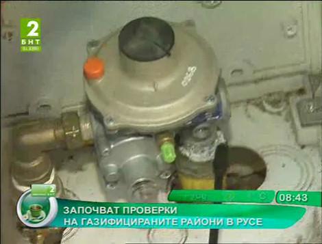 Започват проверки на газифицираните райони в Русе