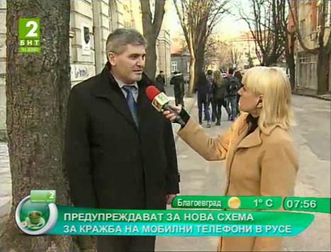 Предупреждават за нова схема за кражба на мобилни телефони в Русе