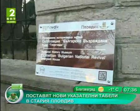 Поставят нови указателни табели в Стария Пловдив