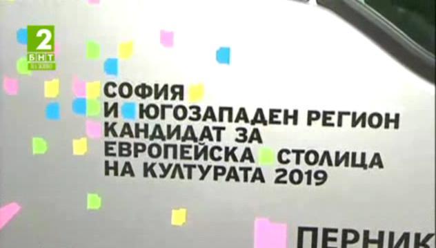На турне за идеи в София