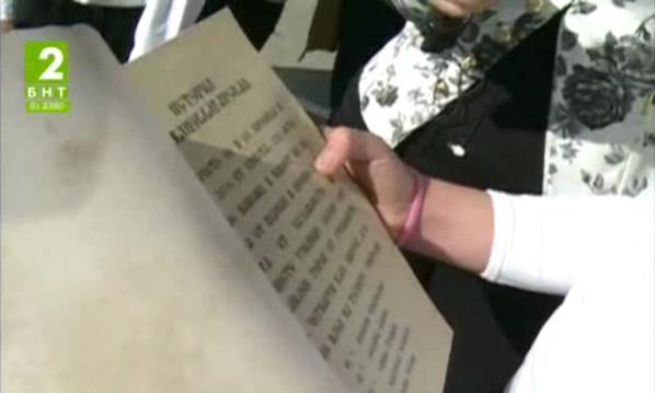 Ученици от Варна преписаха История славянобългарска