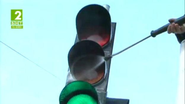 Почистват светофарните уредби в столицата