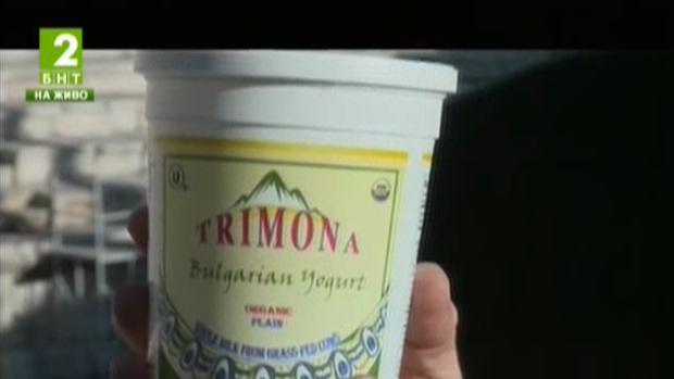 Българското кисело мляко Тримона превзе Америка