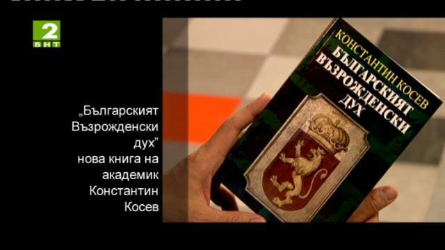 Портрет с думи: академик Константин Косев