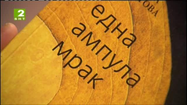 Една ампула мрак - нова поетична книга на Виолета Христова