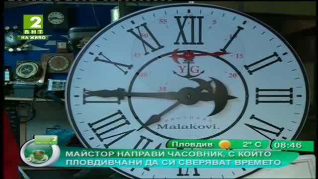 Майстор направи часовник, с който пловдивчани да си сверяват времето