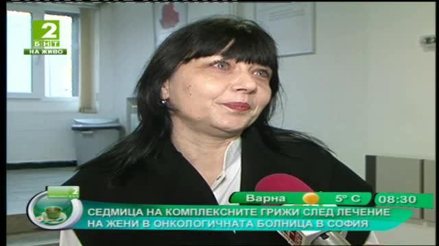 Седмица на комплексните грижи след лечение на жени в онкологичната болница в София