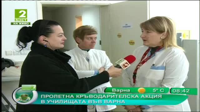Пролетна кръводарителска акция в училищата във Варна