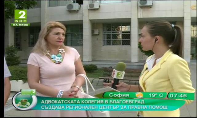 Създават Регионален център за правна помощ в Благоевград