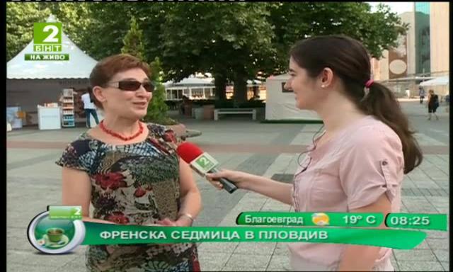 Френска седмица в Пловдив