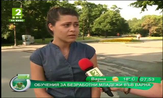 Обучения за безработни младежи във Варна