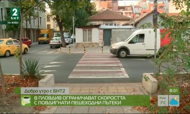 В Пловдив ограничават скоростта с повдигнати пешеходни пътеки