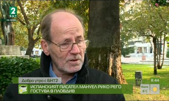 Испанският писател Мануел Рико Рего гостува в Пловдив