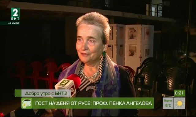 Гост на деня от Русе: проф. Пенка Ангелова