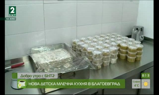 Нова детска млечна кухня в Благоевград