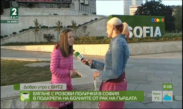 Бягане с розови полички в София в подкрепа на болните от рак на гърдата