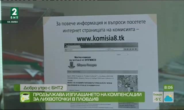 Продължава изпращането на компенсации за лихвоточки в Пловдив