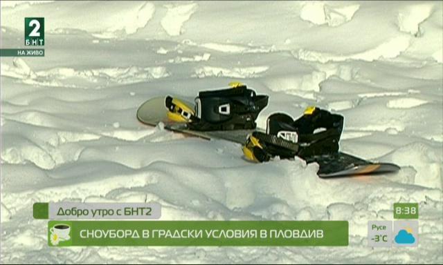 Сноуборд в градски условия в Пловдив