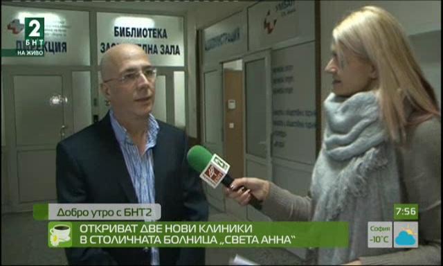 """Откриват две нови клиники в столичната болница """"Света Анна"""""""