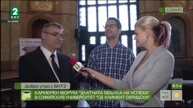 """Кариерен форум """"Златната ябълка на успеха"""" в Софийския университет"""