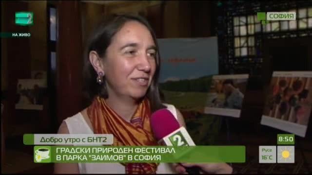 "Градски природен фестивал в парка ""Заимов"" в София"