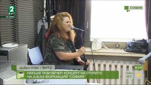 """Накъде тази вечер: Концерт на открито на джаз формация """"София"""""""