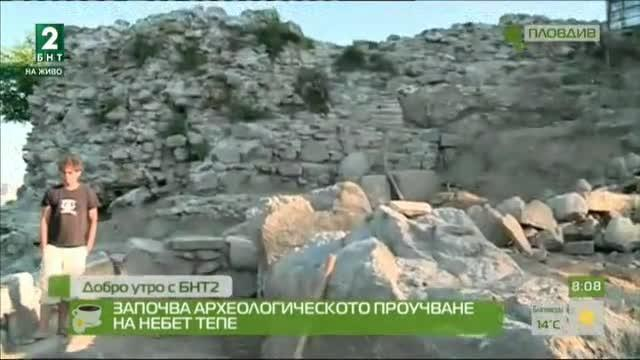 Започва археологическото проучване на Небет тепе