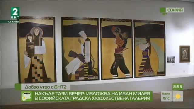 Изложба на Иван Милев в Софийската градска художествена галерия