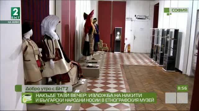 Изложба на накити и български народни носии в Етнографския музей в София