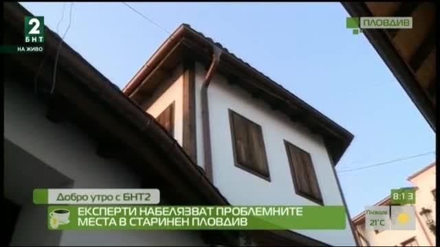 Есперти набелязват проблемните места в Старинен Пловдив