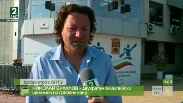Подготовка за Европейското първенство по кану-каяк в Пловдив