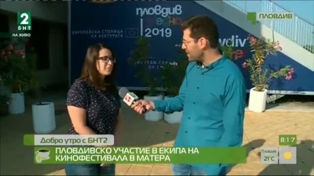 Пловдивско участие в екипа на младежкия фестивал за късометражно кино в Матера