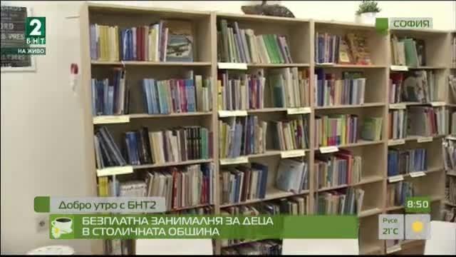 Безплатна занималня за деца в Столичната библиотека