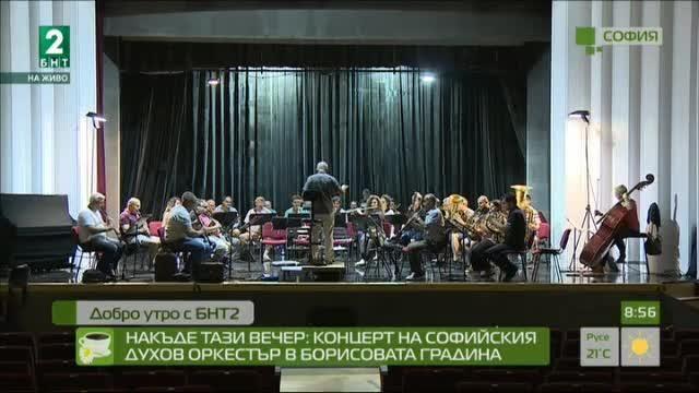Накъде тази вечер: Концерт на Софийския духов оркестър в Борисовата градина