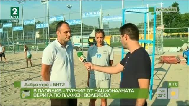 Започва първият турнир от Националната верига на България по плажен волейбол