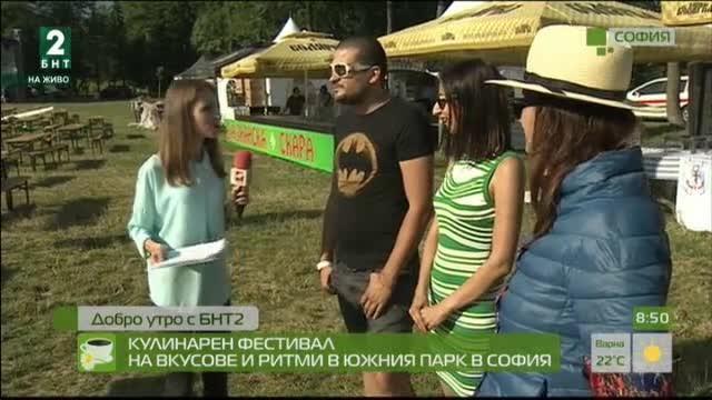 Кулинарен фестивал на вкусове и ритми в Южния парк в София