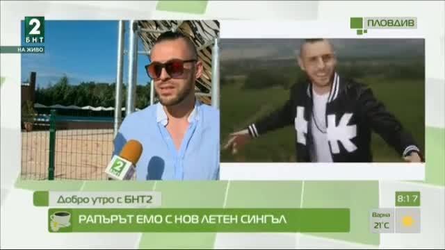 Рапърът ЕМО с нов летен сингъл