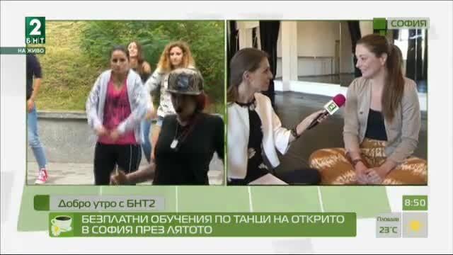 Безплатни обучения по танци на открито в София през лятото