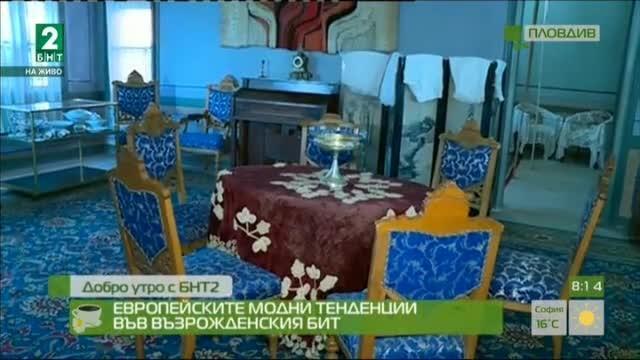 """Изложба """"Мода и домакинство"""" в къща Недкович"""