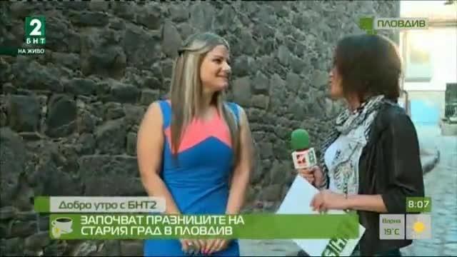 Започват Празниците на Стария Пловдив