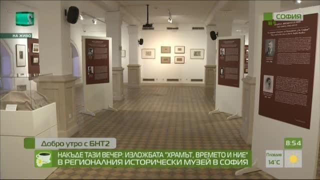 Изложбата Храмът, времето и ние в Регионалния исторически музей в София