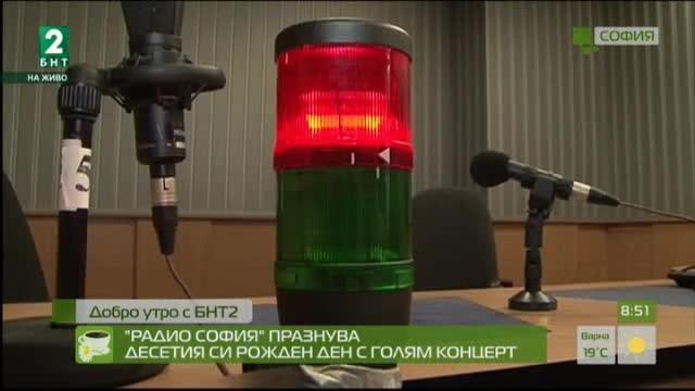"""Радио София"""" празнува десетия си рожден ден с голям концерт"""