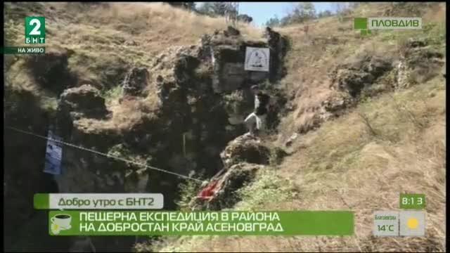 Пещерна експедиция в района на Добростан край Асеновград