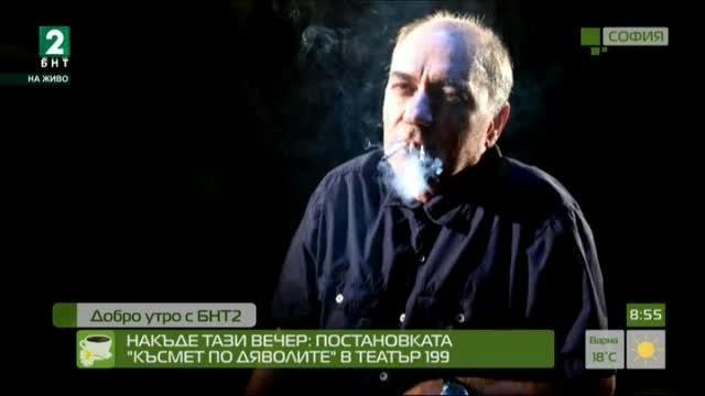 """Накъде тази вечер: Постановката """"Късмет по дяволите"""" в Театър 199"""
