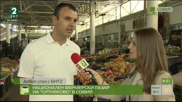 """Национален фермерски пазар на """"Ситняково"""" в София"""