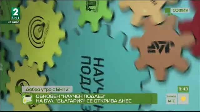 """Нов """"Научен подлез"""" на бул. България"""