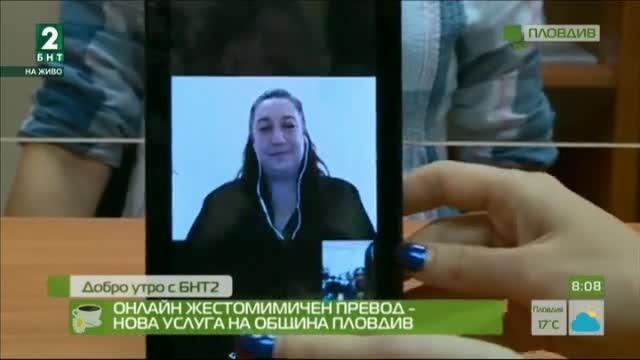 Онлайн жестомимичен превод - нова услуга на Община Пловдив