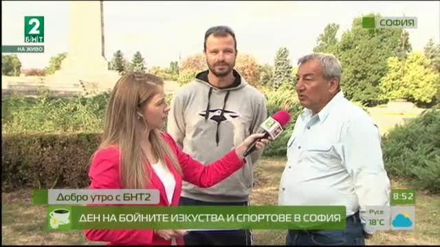 Ден на бойните изкуства и спортове в София